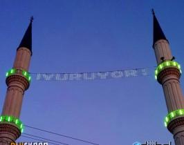 Çayırova Camii, Kocaeli